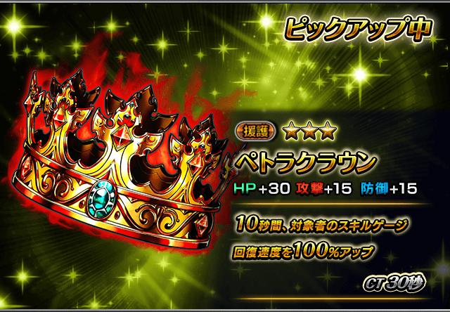 item_summon_128_p