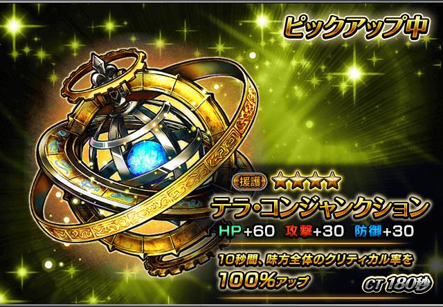 item_summon_43_p