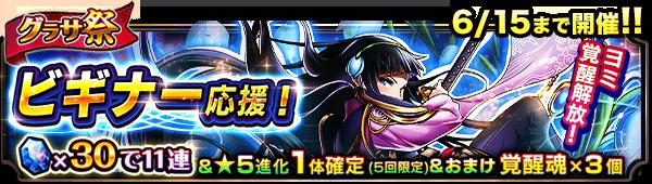 10144_summon_banner