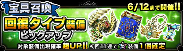 20147_summon_banner