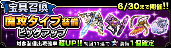 20150_summon_banner