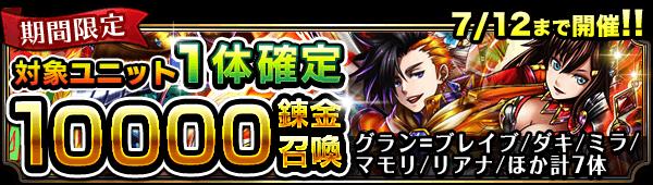 30082_summon_banner