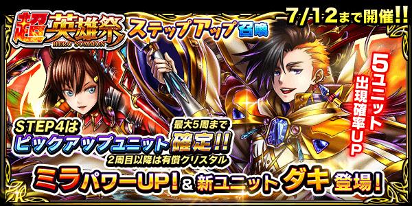 50001_summon_banner