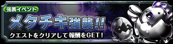 dungeon_banner_1001700