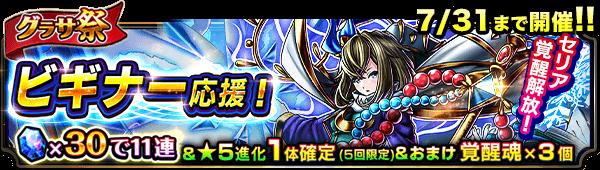 10149_summon_banner