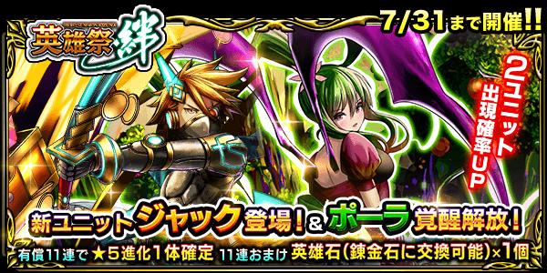 10150_summon_banner