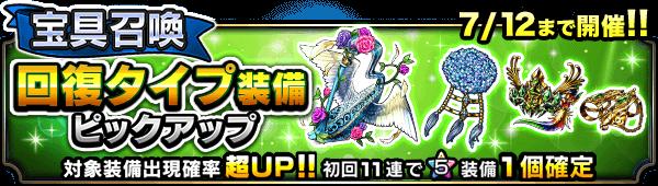20153_summon_banner