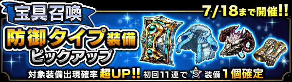 20154_summon_banner