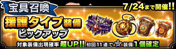 20155_summon_banner