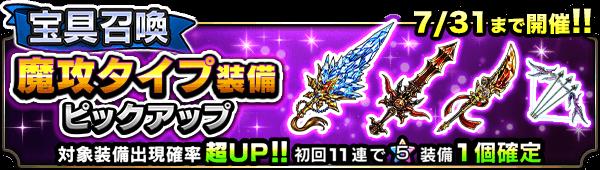 20156_summon_banner