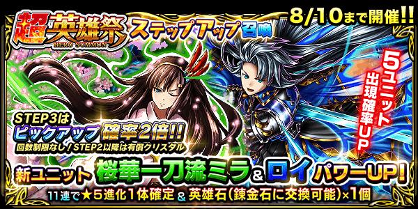 50002_summon_banner