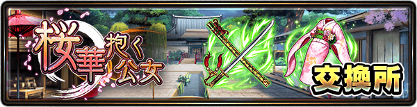 alchemy_exchange_banner_2008800