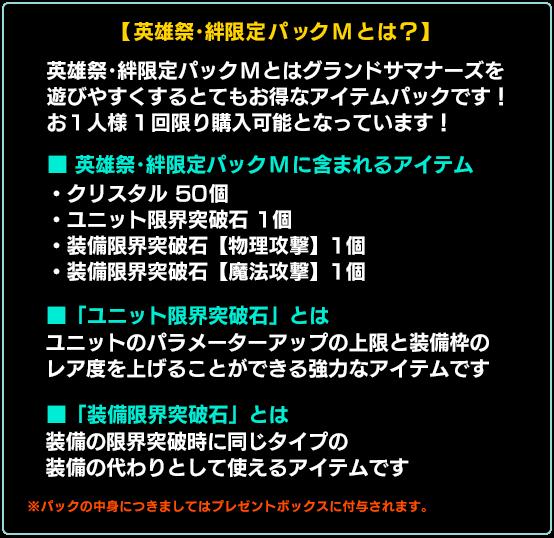 hero_pack_kizuna_6_text