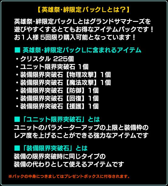 hero_pack_kizuna_7_text