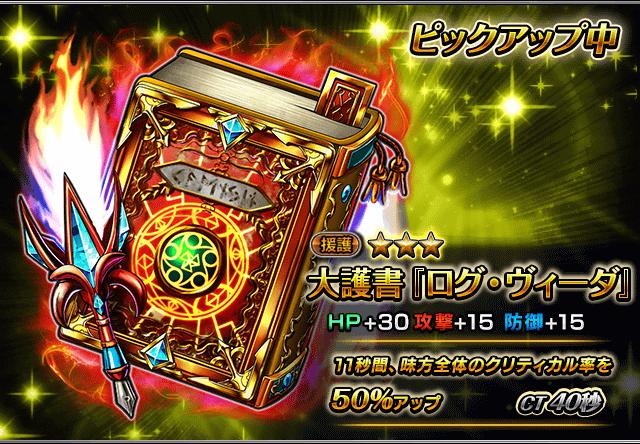 item_summon_115_p