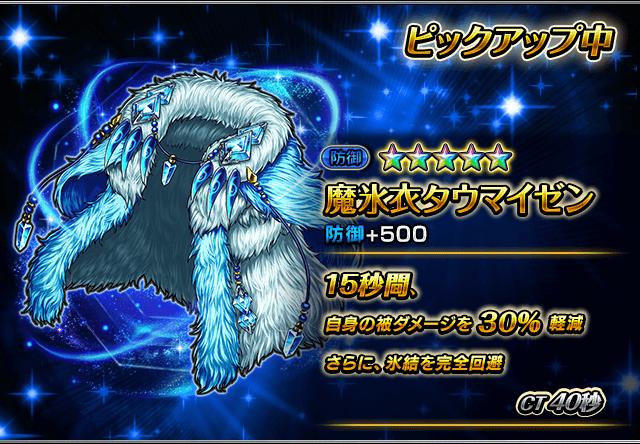 item_summon_335_p