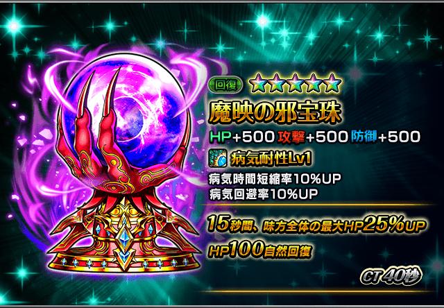 item_summon_528