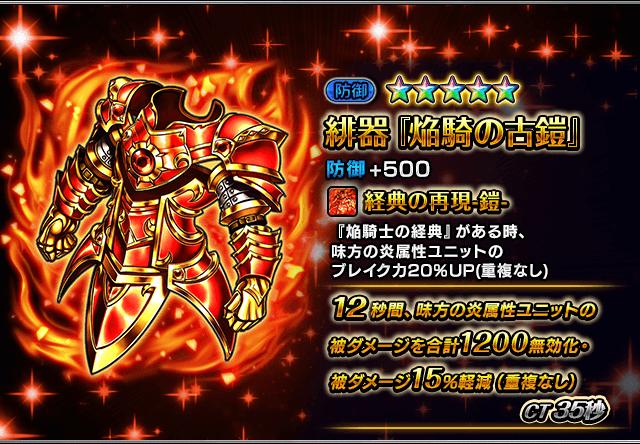 item_summon_538