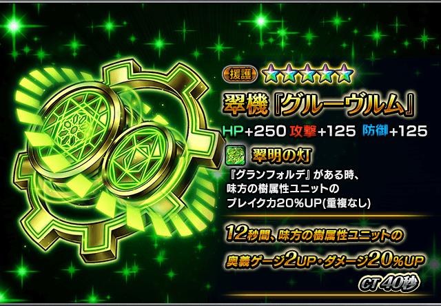 item_summon_540