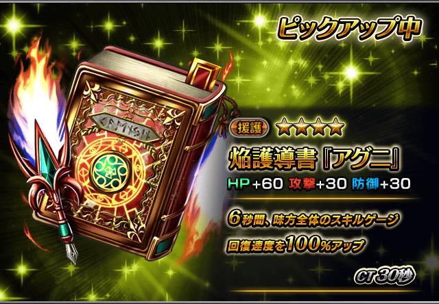 item_summon_74_p