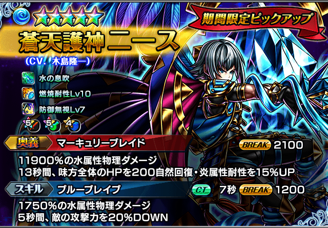 unit_summon_166_p