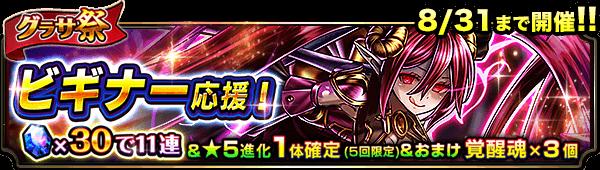 10154_summon_banner