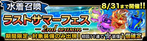 20161_summon_banner