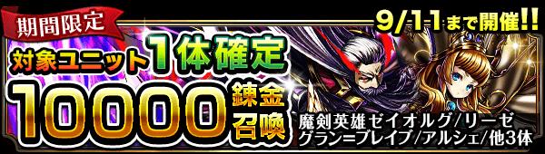30084_summon_banner