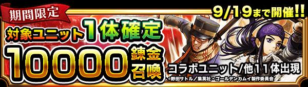 30085_summon_banner