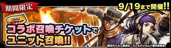 40003_summon_banner