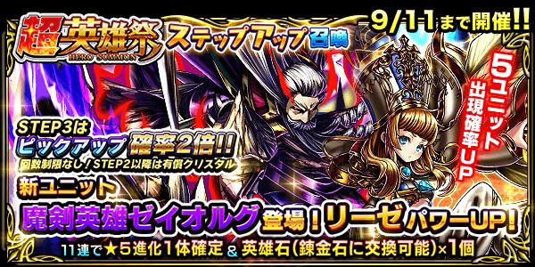 50003_summon_banner