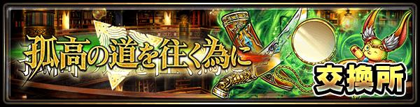 alchemy_exchange_banner_2002100