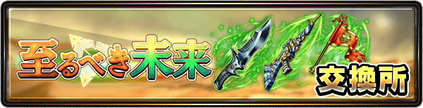 alchemy_exchange_banner_2005600