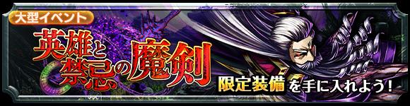 dungeon_banner_2009800