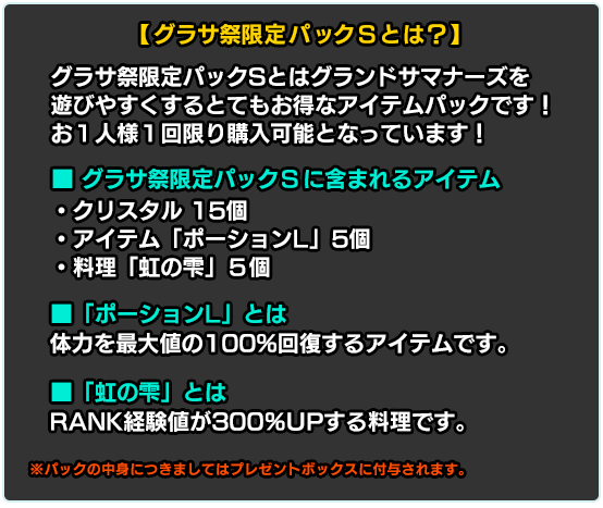 gs_pack_2_text