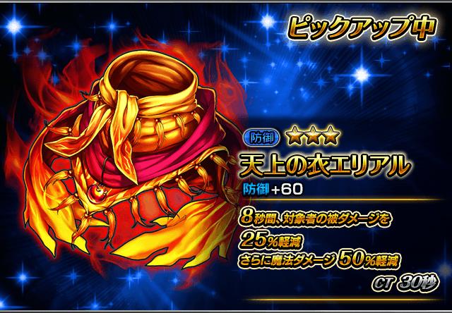 item_summon_125_p
