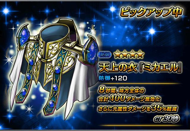 item_summon_36_p