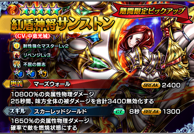 unit_summon_167_p