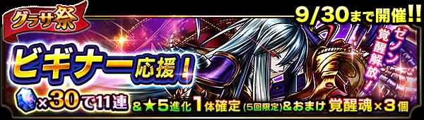 10158_summon_banner