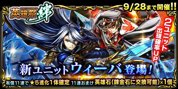 10159_summon_banner