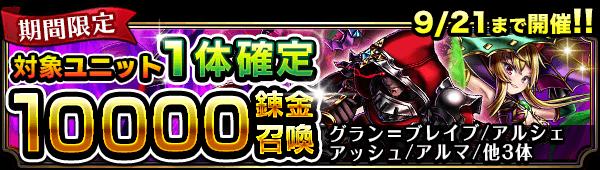 30087_summon_banner
