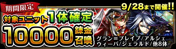 30088_summon_banner