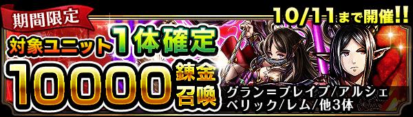 30089_summon_banner