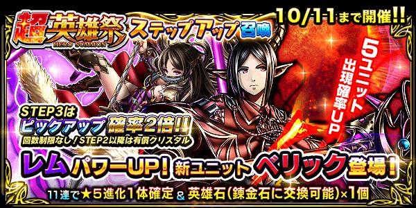 50004_summon_banner