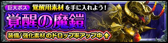 dungeon_banner_492_tm