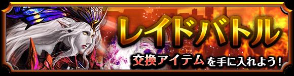 dungeon_banner_raid06