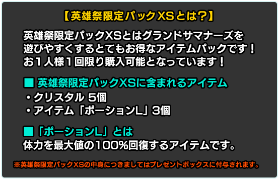 hero_pack_1st_1_text
