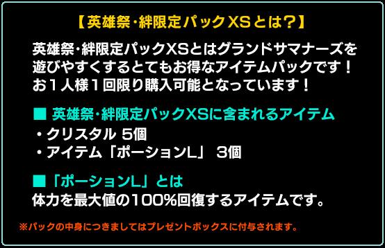 hero_pack_kizuna_1_text