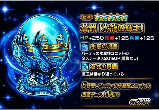 item_summon_418