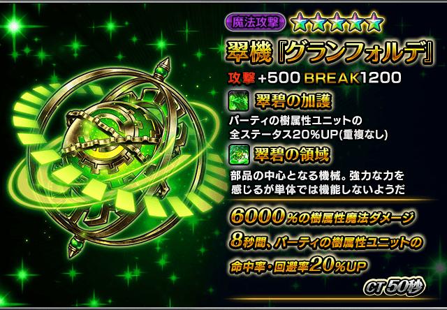 item_summon_419
